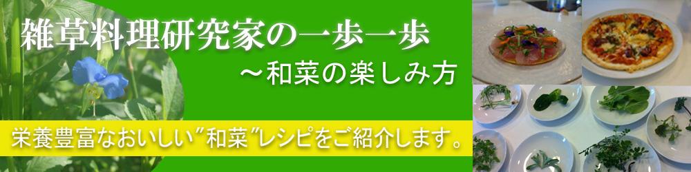 雑草料理研究家の一歩一歩~和菜の楽しみ方~